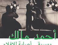 Ahmed Malek